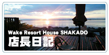BLOG ブログ Wake Resort House SHAKADO
